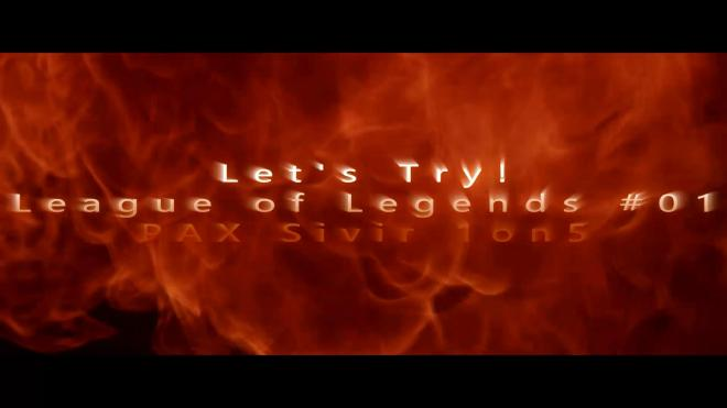 Let's Try! League of Legends #01 PAX Sivir 1on5 .mp4_snapshot_00.13_[2014.10.31_20.41.08]